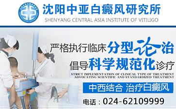 沈阳白殿医院地址赞誉中亚
