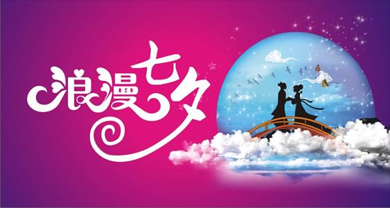 """七夕来临,沈阳中亚为你架起""""告白""""的浪漫鹊桥"""
