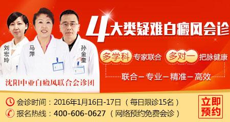 """【迎新年】中亚名医堂专家""""多对一""""联合会诊,为白癜风患者把脉"""